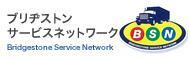 BSN:ブリジストン サービス ネットワーク